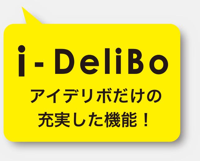 i-Delibo アイデリボだけの充実した機能!